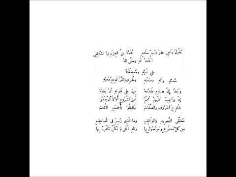 متن الجزرية -المقدمة- سعد الغامدي