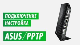 Подключение и настройка PPTP роутера Asus. Настройка роутера на канале inrouter(Данное видео поможет Вам подключить и настроить wi-fi роутер Asus RT по типу подключения PPTP. Видео инструкция..., 2014-09-02T18:46:06.000Z)