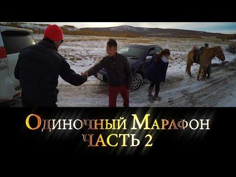 «Одиночный Марафон», Часть 2 | Уурэ-гол | mongolia 2017 | Jet Extreme: покорители рек