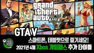 GTA5, 이제 클라우드로 Xbox 게임패스로 즐길 수…