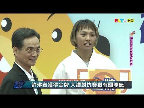 柔道女子52公斤級 卑南小將許琳宣摘金/愛爾達新聞20200805