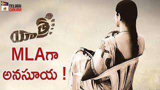 Anasuya as MLA in Yatra Movie | Mammootty | YSR Biopic | Mahi V Raghav | Mango Telugu Cinema