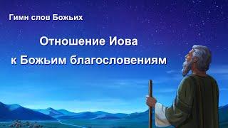 Христианские Песни «Отношение Иова к Божьим благословениям» (Текст песни)