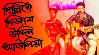 dillite nizamuddin auliya cover by safwan sabbir