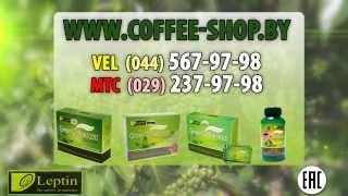 Зеленый кофе для похудения купить в Беларуси