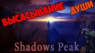 Shadows Peak - Высасывание души (Мы что Ермак?)