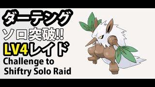 【ポケモンgo】【ソロ突破】ダーテング レベル4レイド!(Shiftry Solo Raid Boss Battle Finish The Game's Story)