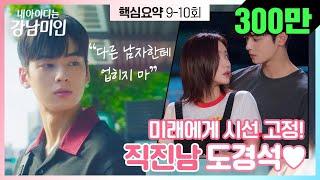 [Key Summary] Eyes fixed only on Mirae, Do Kyung Seok♥|My ID is Gangnam Beauty episode 9-10