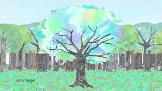 シド 『White tree (TVCM 30sec ver.)』