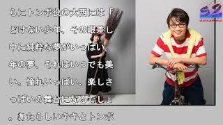 福本莉子&大西流星で、『魔女の宅急便』再演 「新しいキキとトンボ」に....