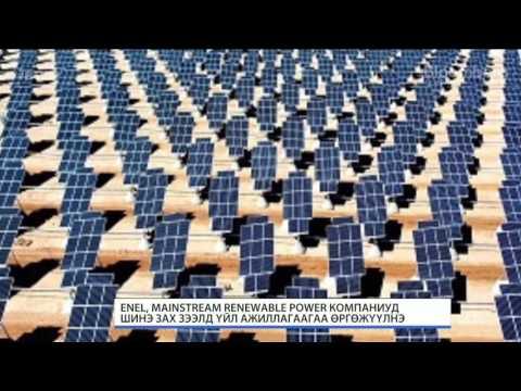 Нарны эрчим хүч хамгийн хямд өртөгтэй эх үүсвэр байх боломжтой
