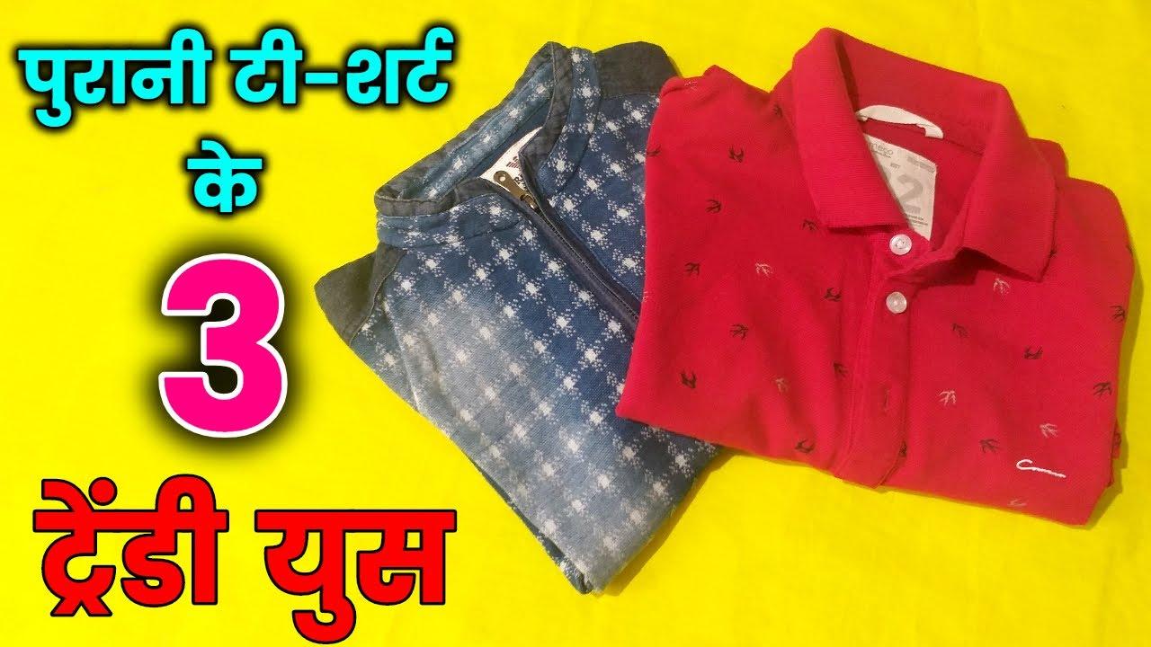 पुरानी टी-शर्ट के 3 ट्रेंडी युस | 3 trendy uses of old t-shirts - By advance kala