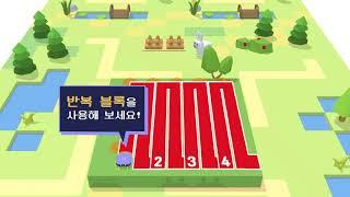 [코딩파티 05] 로봇 청소기 크로니 미션 클리어 ~