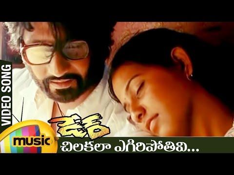 Dare Telugu Movie | Chilaka La Egiri Pothivi Video Song | Jeeva | Yuvan Shankar Raja | Mango Music