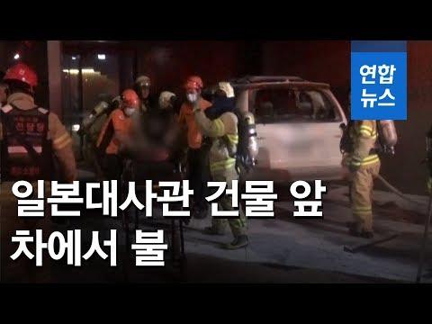 韓国ソウルの日本大使館が入居するビルの入り口に、大量のガソリンを積んだ車が突っ込む 車炎上し男重体