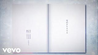 DREAMS COME TRUE - 雪のクリスマス/リリックビデオ (from 吉田美和歌詩集「LOVE」)