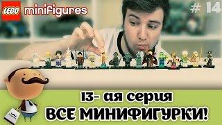 лего Минифигурки 71008 13-ая серия - Обзор всех 16 фигурок (Lego Minifigures 13)