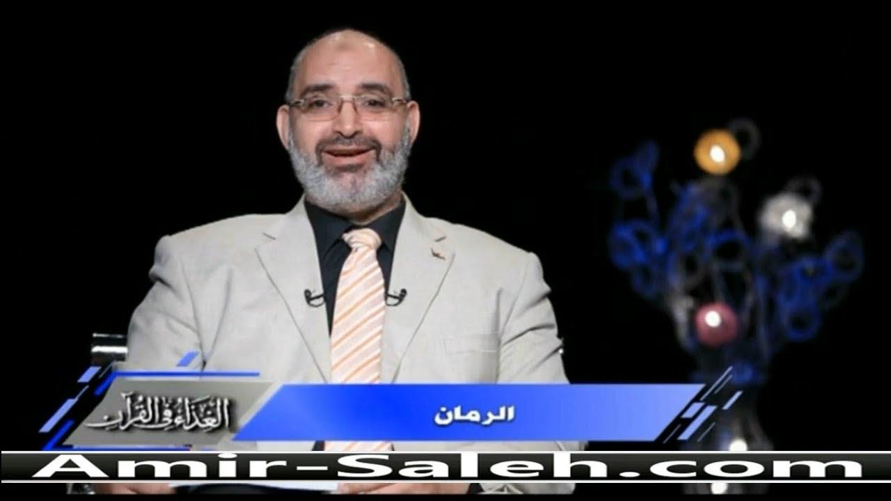 فوائد الرمان | الدكتور أمير صالح | الغذاء في القرآن