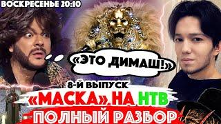 Шоу «Маска» - НТВ / 8-й выпуск. Киркоров: «Лев – это ДИМАШ КУДАЙБЕРГЕН»! / Попугай взлетел!
