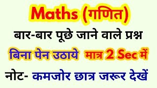 Maths short tricks in hindi for - Group D, SSC-GD, RPF, VDO, UP POLICE, SSC & all exams