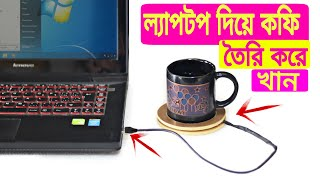How To Make A Usb Coffee Heater & Drink