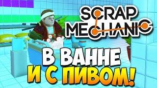 Scrap Mechanic | ВАННА, ПИВО И СЕКРЕТНАЯ БАЗА! (Update 0.2.2)