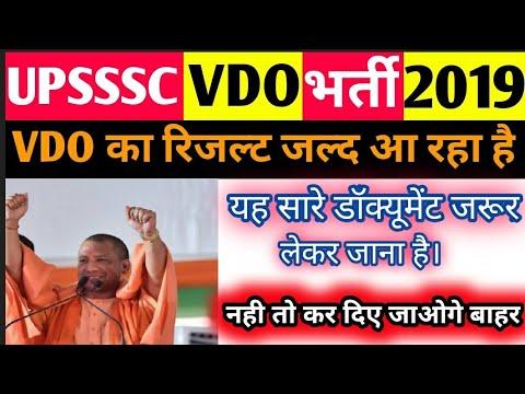 💥महाखुशखबरी💥 UPSSSC VDO RESULT DATE 2018, डॉक्यूमेंट में यह चीज़े जरूर लेकर जाना , वरना पछताओगे।।