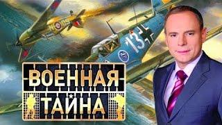 Военная тайна 13 сезон 9 серия(2 часть) 03 10 2015