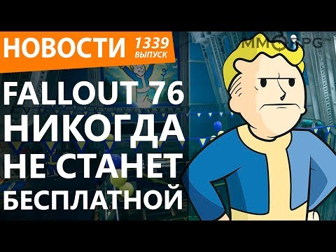 Fallout 76 никогда не станет бесплатной. Новости thumbnail