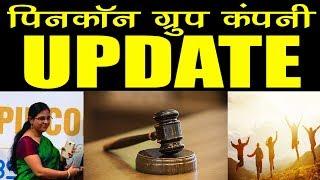 पिनकॉन ग्रुप कंपनी UPDATE ,मौसमी रॉय की चुप्पी निवेशकों को देगी खुशखबरी || NATIONAL INDIA NEWS Video