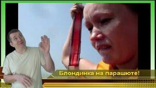 Водные аттракционы ПАРАШЮТ. Блондинка в шоке! Хорошо Отдыхаем вместе в Сочи! Черное море(Новые видео на новом канале, Подпишись! https://www.youtube.com/channel/UCNziaXjW2N3sjpaegFn38Mw Видео про водные развлечения, аттрак..., 2010-01-24T15:10:48.000Z)