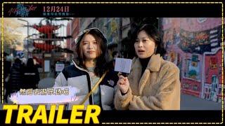 《明天你是否依然爱我》圣诞特辑(杨颖 / 李鸿其)【预告片先知  Movie Trailer】 - YouTube