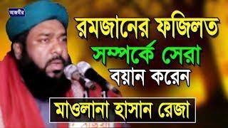 Video bangla mahfil    রমজানের ফজিলত সম্পর্কে অসম্ভব সুন্দর বয়ান    Maolana Hasan Raza download MP3, 3GP, MP4, WEBM, AVI, FLV Juli 2018