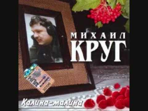 Mikhail Krug- Kpacabynk ( Krasavchik)