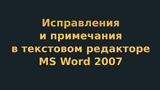 Исправления и примечания в текстовом редакторе MS Word 2007 (видеоурок 8)