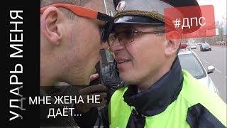 #ДПС МУСОР провоцирует ДРАКУ! ЖЕНА НЕ ДАЁТ!!!