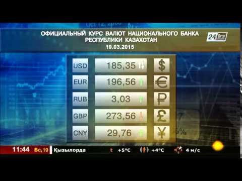 Казахстан: курс валют на 19 марта
