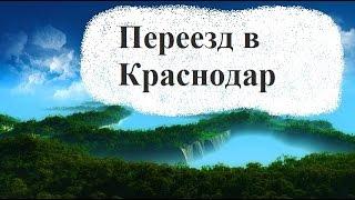 Переезд в Краснодар. Климат Краснодара. Жизнь в Краснодаре. Лучшее место для жизни.(, 2016-03-12T13:57:20.000Z)