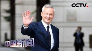 [中国新闻] 法国财长勒梅尔接受采访时表示 勿把贸易问题和其他问题混为一谈 | CCTV中文国际