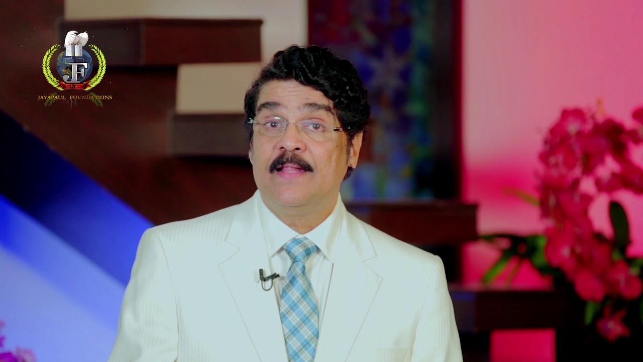 Manna Manaku || గర్విస్తే పడిపోతావు.. || Dr Jayapaul