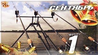 Russian Fishing 4 Первое сентября День чудесный