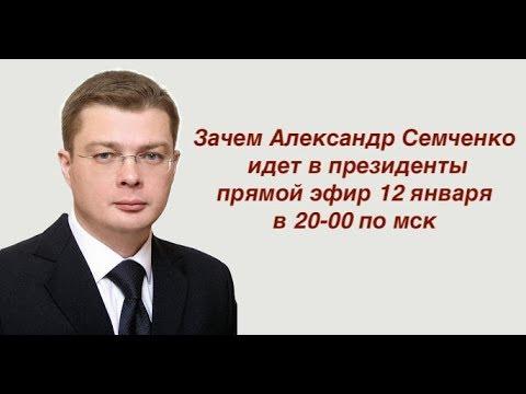 Президентский мандат:Зачем Александр Семченко идет в президенты