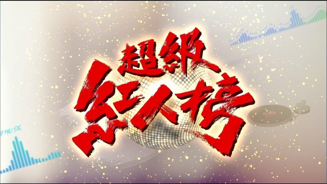 107.12.16 超級紅人榜 第389集 八週年特輯(第一屆金紅獎頒獎典禮)