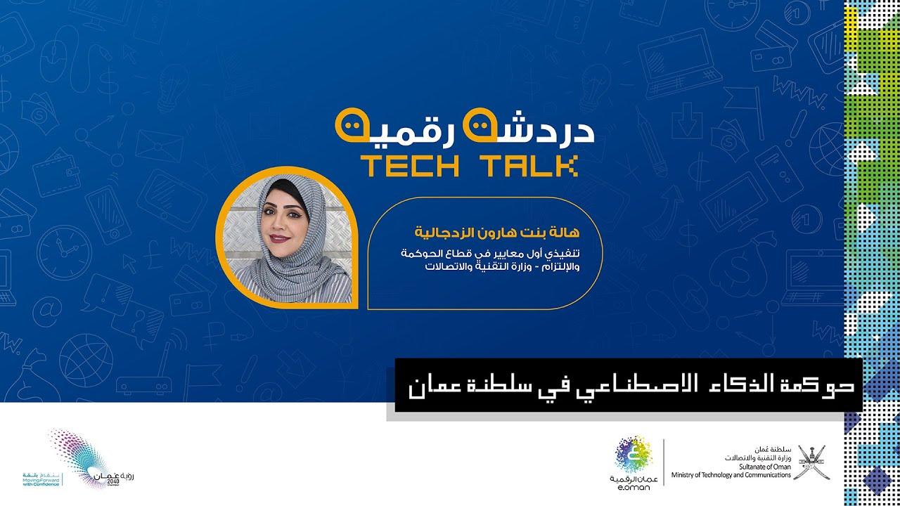 دردشة رقمية | حوكمة الذكاء الاصطناعي في سلطنة عمان