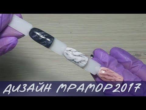 Дизайн 2017. Мраморный маникюр. Техника нанесения гель лаком