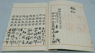 日本国憲法の施行から70年をむかえ、東京都千代田区の国立公文書館で特...
