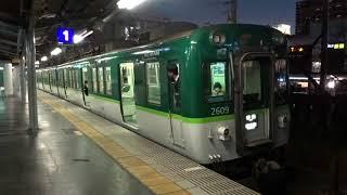 京阪2600系2609-2825編成 香里園発車