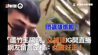 「蘆竹王陽明」又被逮IG開直播 網友留言歪樓:女警好正!