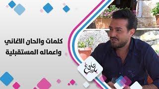 الفنان وسيم الشعار - كلمات والحان الاغاني واعماله المستقبلية
