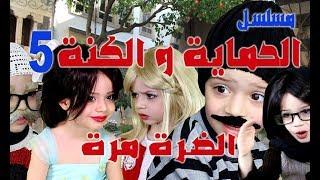 Download lagu مسلسل الحماية و الكنة الحلقة الخامسة || الضرة مرة